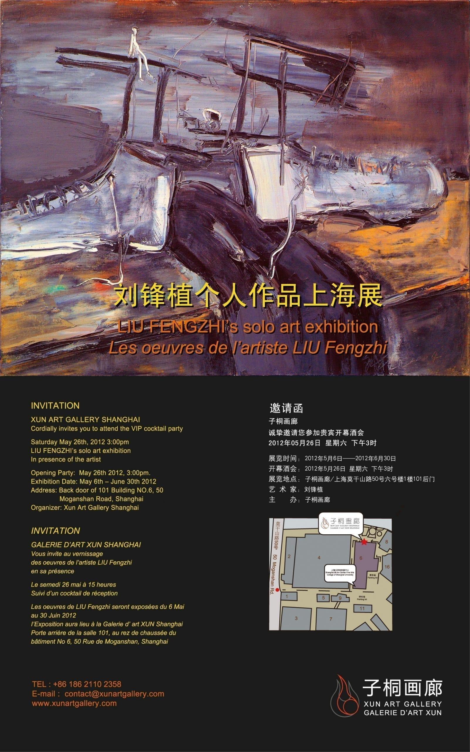 Invitation of LIU Fengzhi scaled
